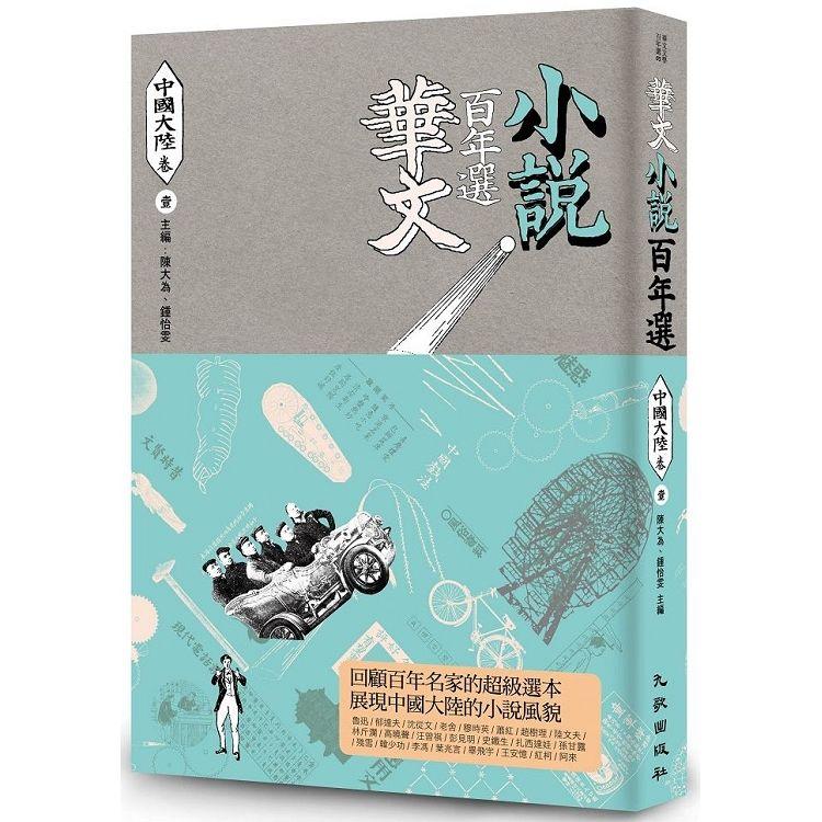 華文小說百年選.中國大陸卷1