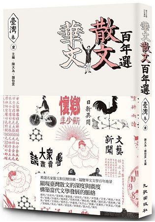 華文散文百年選.臺灣卷 1