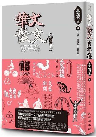 華文散文百年選.臺灣卷 2