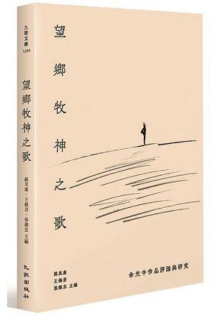 望鄉牧神之歌:余光中作品評論與研究