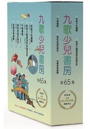 九歌少兒書房第65集:剪紙少女翩翩、我和小豬撲滿的存錢日記、不嚕樂園、我的虎爺好朋友、恐懼的馬赫數