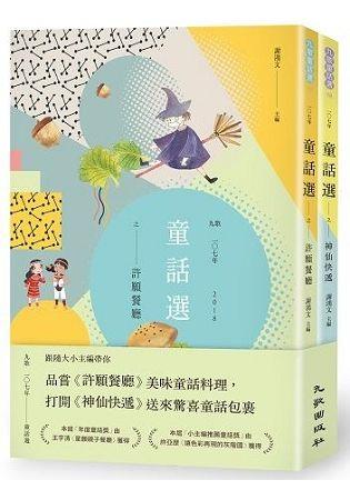 九歌107年童話選: 許願餐廳+神仙快遞 (2冊合售)