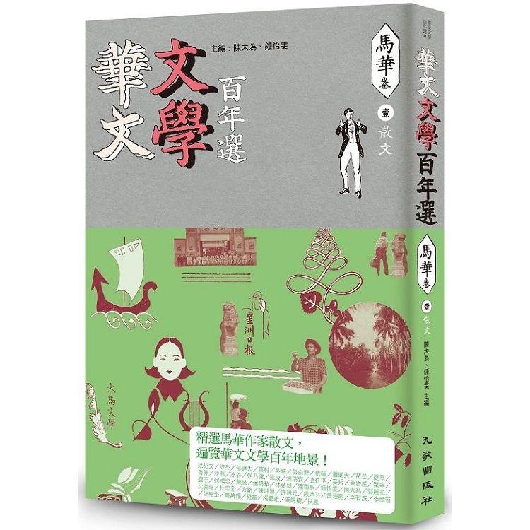 華文文學百年選.馬華卷 壹: 散文