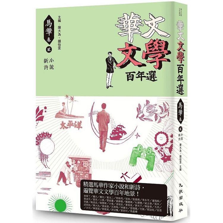 華文文學百年選.馬華卷 貳: 小說、新詩