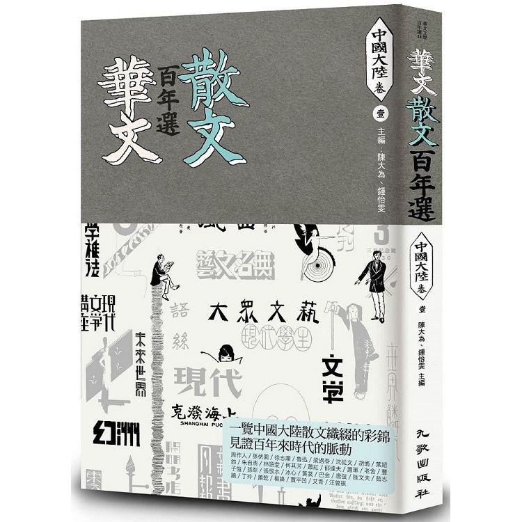 華文散文百年選:中國大陸卷1
