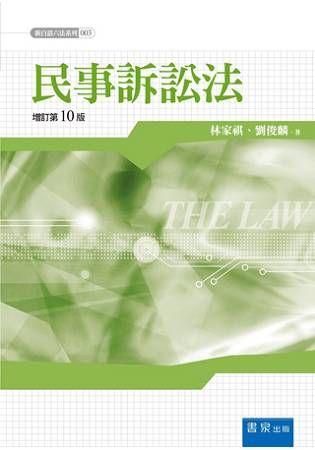 民事訴訟法(增訂第10版)(新白話六法系列003)3TF5
