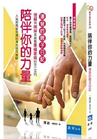 陪伴你的力量: 澤爸的親子日記, 理解與陪伴是維繫幸福家庭的不二法門