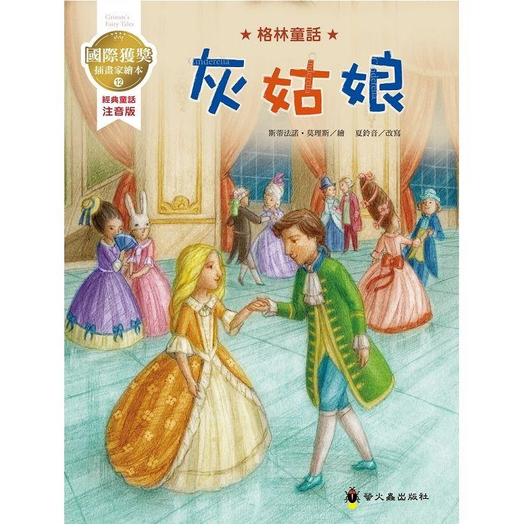 灰姑娘:國際獲獎插畫家格林童話繪本
