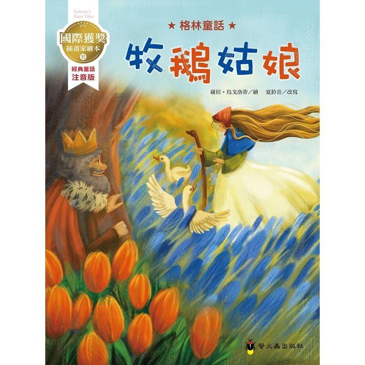 牧鵝姑娘:國際獲獎插畫家格林童話繪本