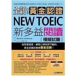 全新! 黃金認證New Toeic新多益閱讀模擬試題: 詢問度最高的閱讀測驗最新題庫, 輕鬆拿高分就靠這一本 (附MP3/2冊合售)