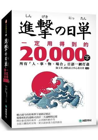 進擊的日單, 一定用得到的20, 000字: 所有人、事、物、場合日語一網打盡