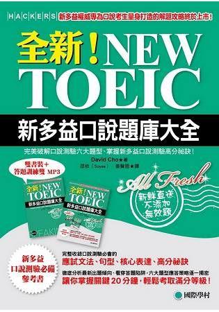全新!NEW TOEIC新多益口說題庫大全:完美破解口說測驗六大題型、掌握新多益口說測驗高分祕訣!(雙書裝+答題訓練雙 MP3)