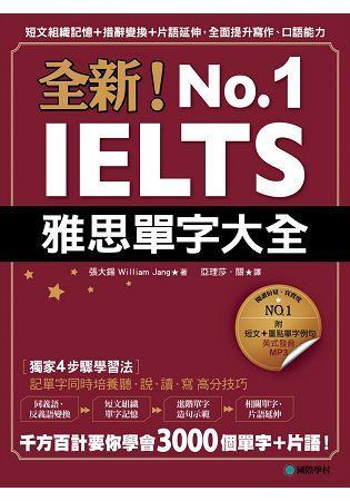 全新!IELTS雅思單字大全:短文組織記憶+措辭變換+片語延伸,全面提升寫作、口語能力(附英式發音MP3)(原書名:Perfect IELTS Vocabulary)