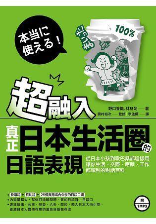 超融入!真正日本生活圈的日語表現:從日本小孩到歐巴桑都這樣用,讓你生活、交際、應酬、工作都順利的對話百科(附MP3)