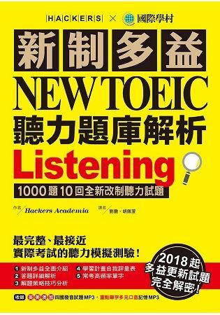 新制多益 NEW TOEIC 聽力題庫解析:2018起多益更新試題完全解密!(雙書裝+3 MP3)