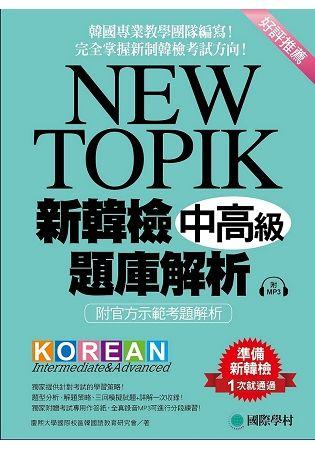 New TOPIK新韓檢中高級題庫解析: 韓國專業教學團隊編寫! 完全掌握新制韓檢考試方向! (附MP3)