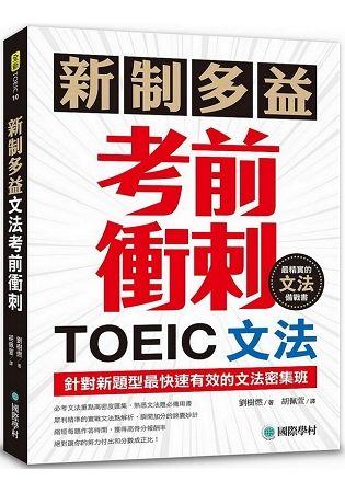 新制多益TOEIC文法考前衝刺: 針對新題型最快速有效的文法密集班!