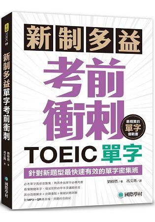 新制多益TOEIC單字考前衝刺: 針對新題型最快速有效的單字密集班! (附MP3+QR碼線上音檔)