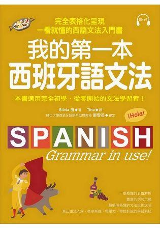 我的第一本西班牙語文法: 完全表格化呈現, 一看就懂的西語文法入門書 (附MP3)
