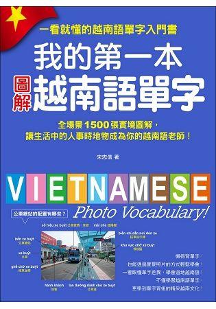 我的第一本圖解越南語單字:全場景 1500 張實境圖解,讓生活中的人事時地物成為你的越南語老師!(附單字記憶 MP3)