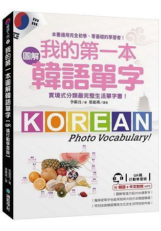 我的第一本圖解韓語單字: 實境式分類最完整生活單字書! (QR碼行動學習版/附韓語+中文對照MP3)