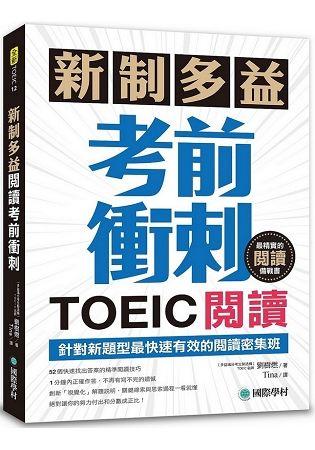 新制多益TOEIC閱讀考前衝刺:針對新題型最快速有效的閱讀密集班!