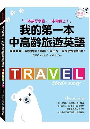 我的第一本中高齡旅遊英語: 簡簡單單一句就搞定! 跟團、自由行、自學教學都好用! (附隨身會話手冊/MP3+QR碼線上音檔)