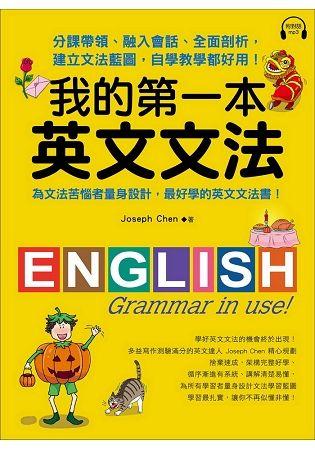 我的第一本英文文法: 分課帶領、融入會話、全面剖析, 建立文法藍圖, 自學教學都好用! (附MP3)