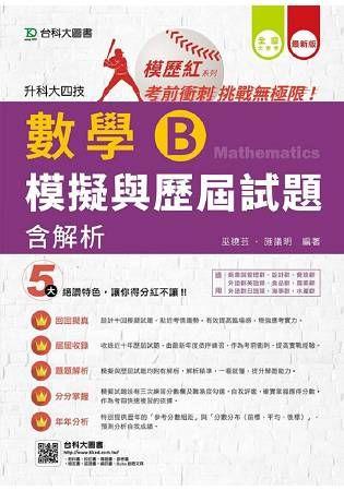 升科大四技數學 B 模擬與歷屆試題含解析(最新版)