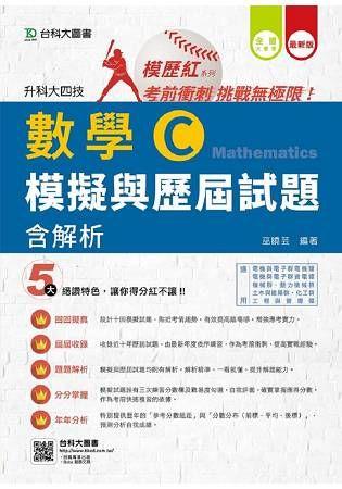 升科大四技數學C模擬與歷屆試題含解析(最新版)
