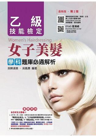 乙級女子美髮學科題庫必通解析-第二版(附贈OTAS題測系統)