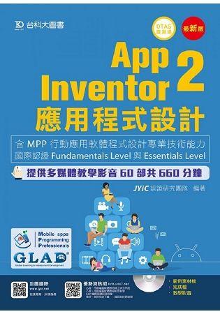 App Inventor 2應用程式設計:含MPP行動應用軟體程式設計專業技術能力國際認證Fundamentals Level與Essentials Level 附多媒體影音教學光碟 - 附贈OTAS題測系統