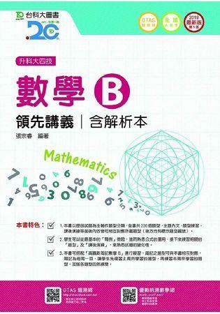 升科大四技數學 B 領先講義含解析本 - 2018年最新版(第五版)(附贈OTAS題測系統)