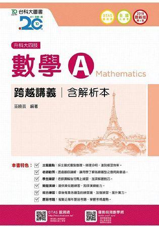 數學A跨越講義2018年版(含解析本)升科大四技(附贈OTAS題測系統)