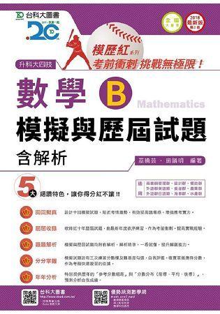 升科大四技數學 B 模擬與歷屆試題含解析 - 2018年最新版(第二版)