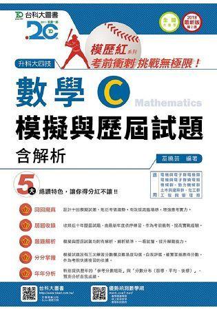 升科大四技數學 C 模擬與歷屆試題含解析 - 2018年最新版(第二版)