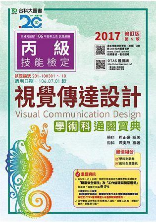 丙級視覺傳達設計學術科通關寶典:2017年(附贈OTAS題測系統)