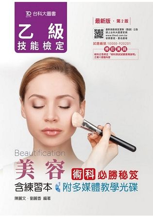 乙級美容術科必勝秘笈含練習本附多媒體教學光碟-(第二版)