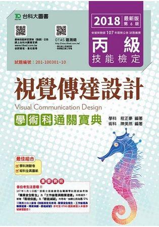 丙級視覺傳達設計學術科通關寶典 - 2018年最新版(第六版) - 附贈OTAS題測系統