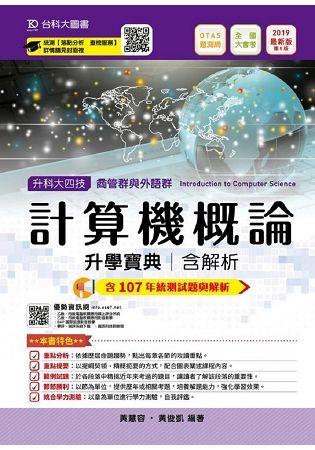 計算機概論升學寶典2019年版(商管群與外語群計)-升科大四技附贈OTAS題測系統