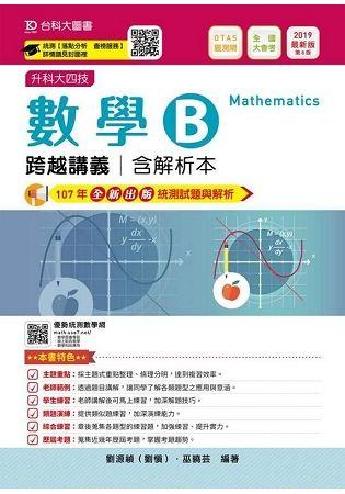 數學B跨越講義(含解析本)2019年版(升科大四技)(附贈OTAS題測系統)