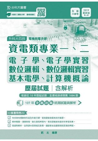 升科大四技資電類歷屆試題(專一電子學、基本電學、專二數位邏輯、數位邏輯實習、電子學實習、計算機概論)含解析 2019年最新版(第六版)
