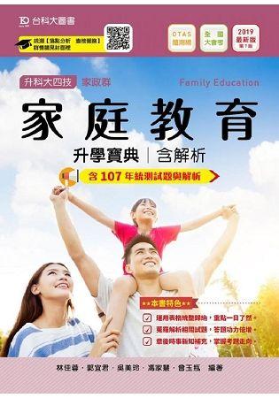 家庭教育升學寶典2019年版(家政群)升科大四技(附贈OTAS題測系統)