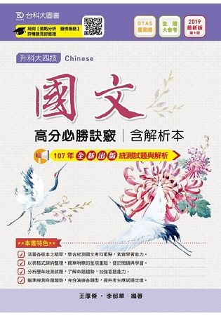 國文高分必勝訣竅2019年版(含解析本)升科大四技(附贈OTAS題測系統)