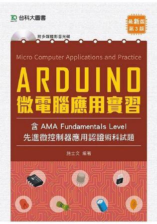 Arduino 微電腦應用實習(含AMA Fundamentals Level先進微控制器應用認證術科試題)最新版(第三版)