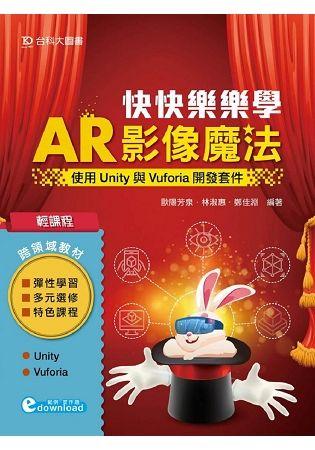 輕課程‧快快樂樂學AR影像魔法:使用Unity與Vuforia開發套件