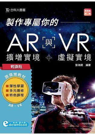 輕課程 製作專屬你的AR擴增實境與VR虛擬實境(最新版)(第二版)