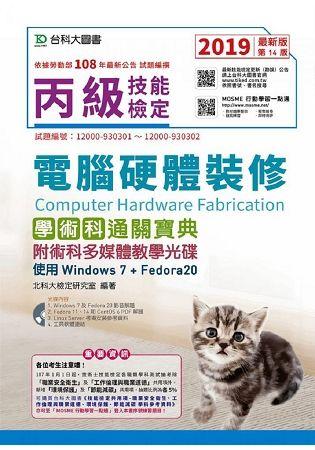 丙級電腦硬體裝修學術科通關寶典附術科多媒體教學光碟(使用Windows 7 + Fedora20) - 2019年最新版(第十四版) - 附贈MOSME行動學習一點通