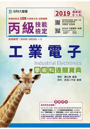 丙級工業電子學術科通關寶典-2019年最新版(第十版)-附贈MOSME行動學習一點通