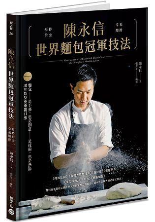 陳永信世界麵包冠軍技法(精裝)